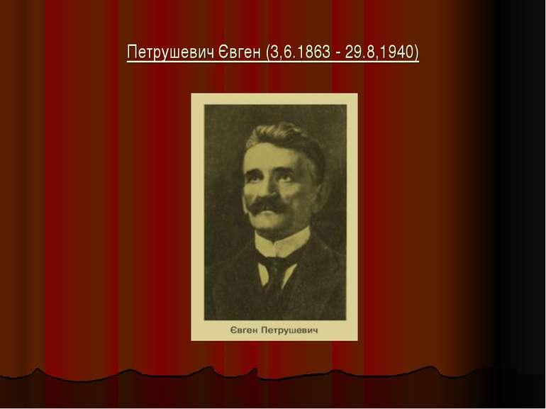 Петрушевич Євген (3,6.1863 - 29.8,1940)