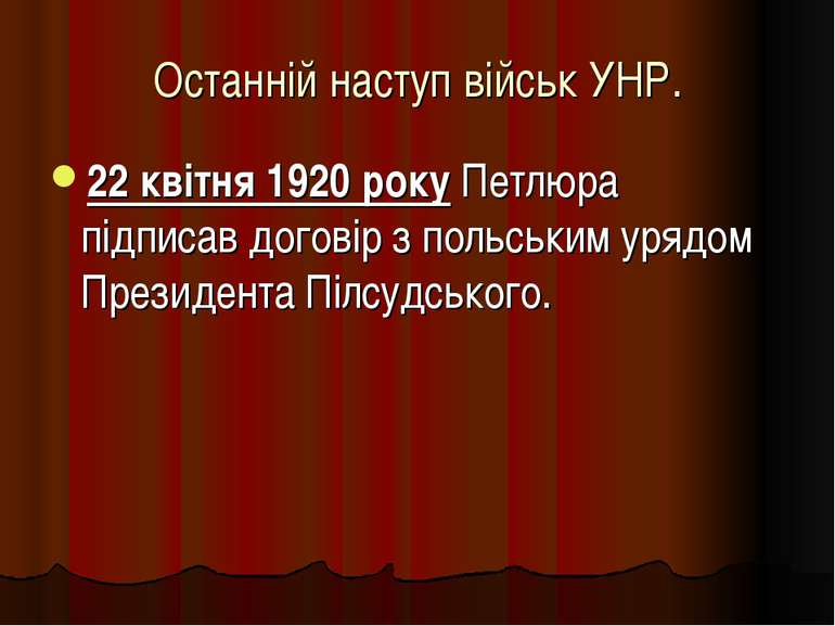 Останній наступ військ УНР. 22 квітня 1920 року Петлюра підписав договір з по...