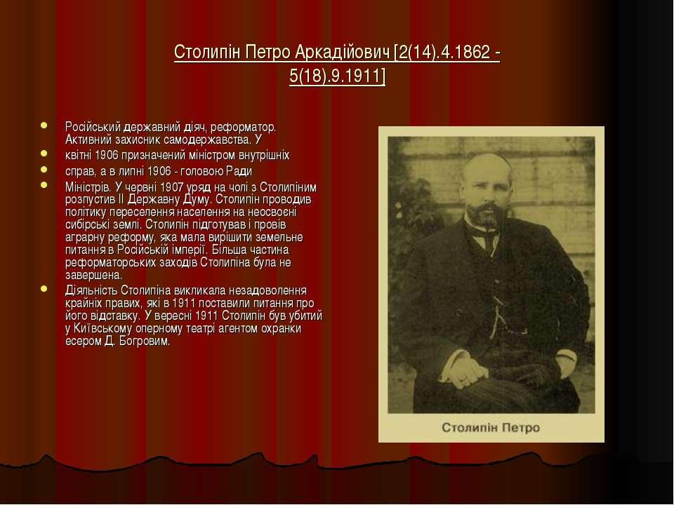 Столипін Петро Аркадійович [2(14).4.1862 - 5(18).9.1911] Російський державний...