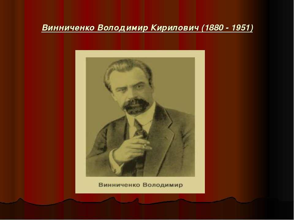 Винниченко Володимир Кирилович (1880 - 1951)