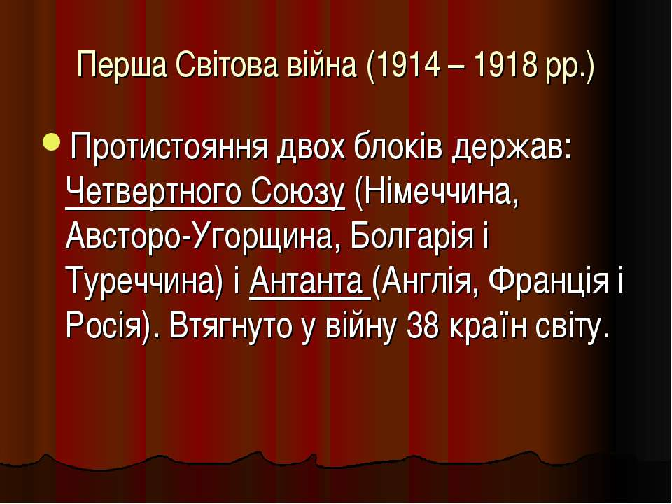 Перша Світова війна (1914 – 1918 рр.) Протистояння двох блоків держав: Четвер...