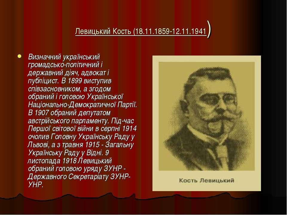 Левицький Кость (18.11.1859-12.11.1941) Визначний український громадсько-полі...