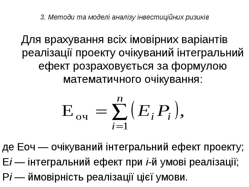 3. Методи та моделі аналізу інвестиційних ризиків Для врахування всіх імовірн...