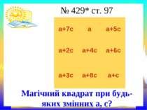 № 429* ст. 97 Магічний квадрат при будь-яких змінних а, с? а+7с а а+5с а+2с а...