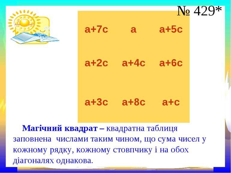 Магічний квадрат – квадратна таблиця заповнена числами таким чином, що сума ч...
