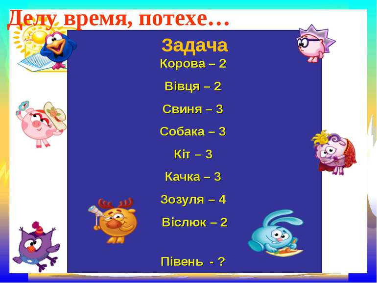 Задача Корова – 2 Вівця – 2 Свиня – 3 Собака – 3 Кіт – 3 Качка – 3 Зозуля – 4...
