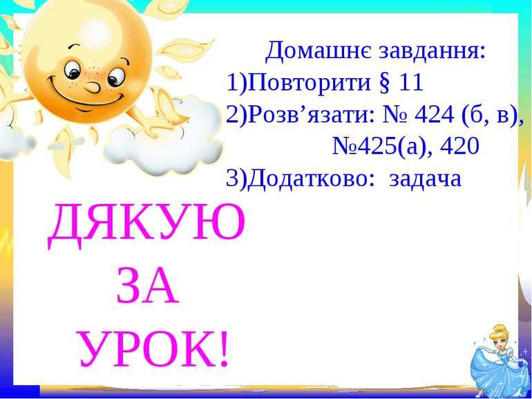 ДЯКУЮ ЗА УРОК! Домашнє завдання: Повторити § 11 Розв'язати: № 424 (б, в), №42...