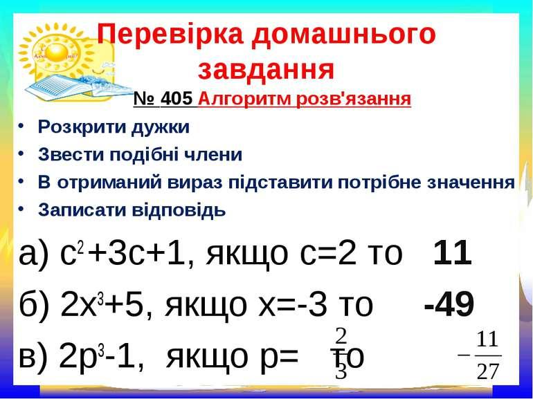 Перевірка домашнього завдання № 405 Алгоритм розв'язання Розкрити дужки Звест...