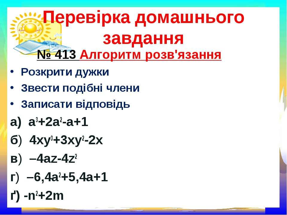 Перевірка домашнього завдання № 413 Алгоритм розв'язання Розкрити дужки Звест...