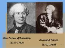 Жан Лерон Д'Аламбер (1717-1783) Леонард Ейлер (1707-1783)