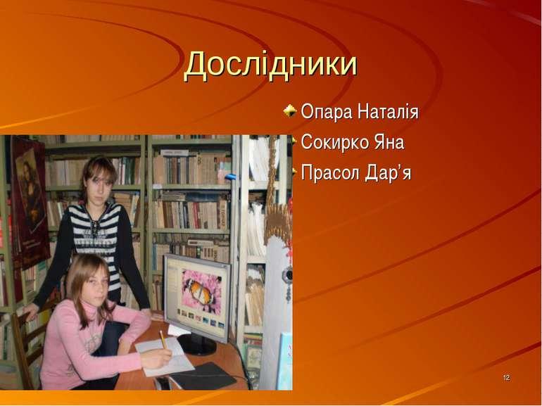 Дослідники Опара Наталія Сокирко Яна Прасол Дар'я