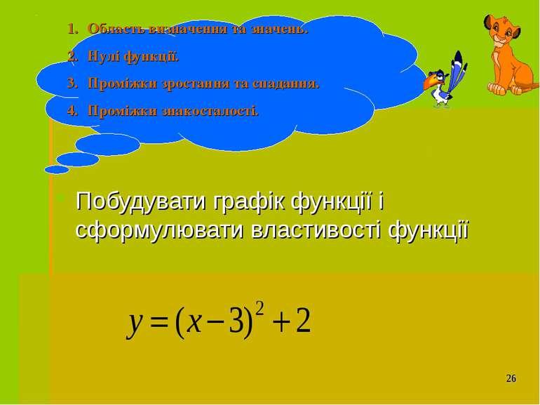 Побудувати графік функції і сформулювати властивості функції Область визначен...