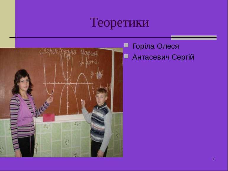 Теоретики Горіла Олеся Антасевич Сергій