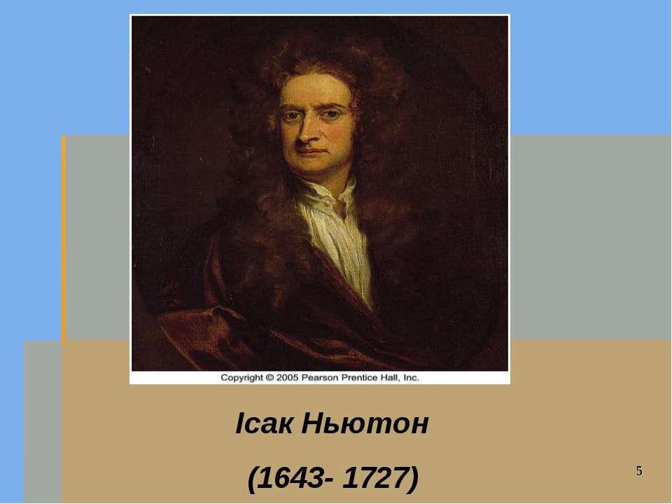 Ісак Ньютон (1643- 1727)