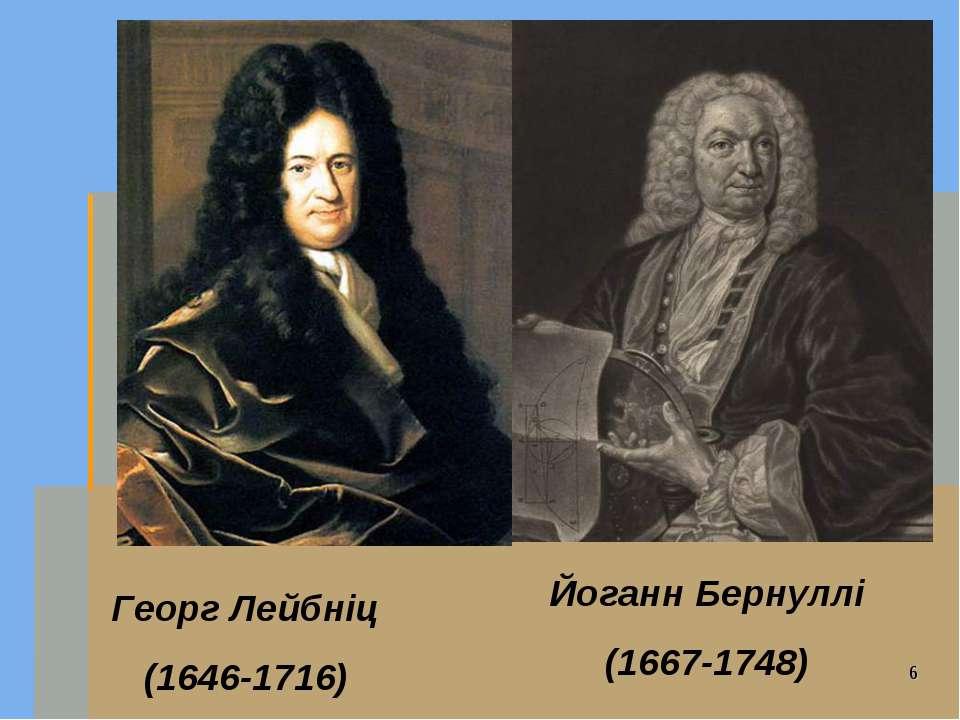 Йоганн Бернуллі (1667-1748) Георг Лейбніц (1646-1716)