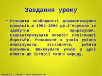 Завдання уроку Розкрити особливості державотворчих процесів в 1991—1994 рр.З'...