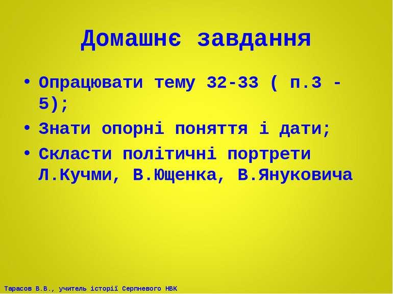 Домашнє завдання Опрацювати тему 32-33 ( п.3 - 5); Знати опорні поняття і дат...