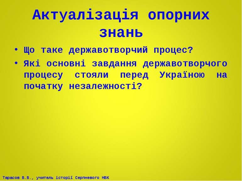 Актуалізація опорних знань Що таке державотворчий процес? Які основні завданн...