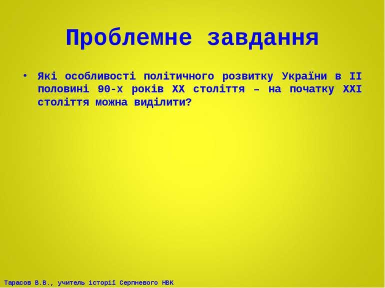 Проблемне завдання Які особливості політичного розвитку України в ІІ половині...