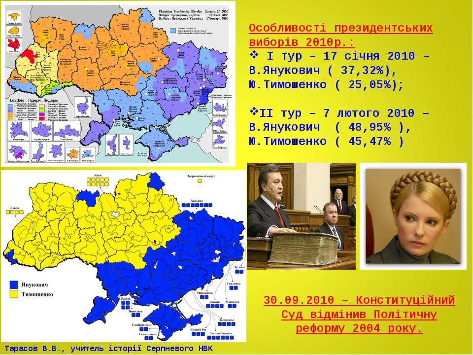 Особливості президентських виборів 2010р.: І тур – 17 січня 2010 – В.Янукович...