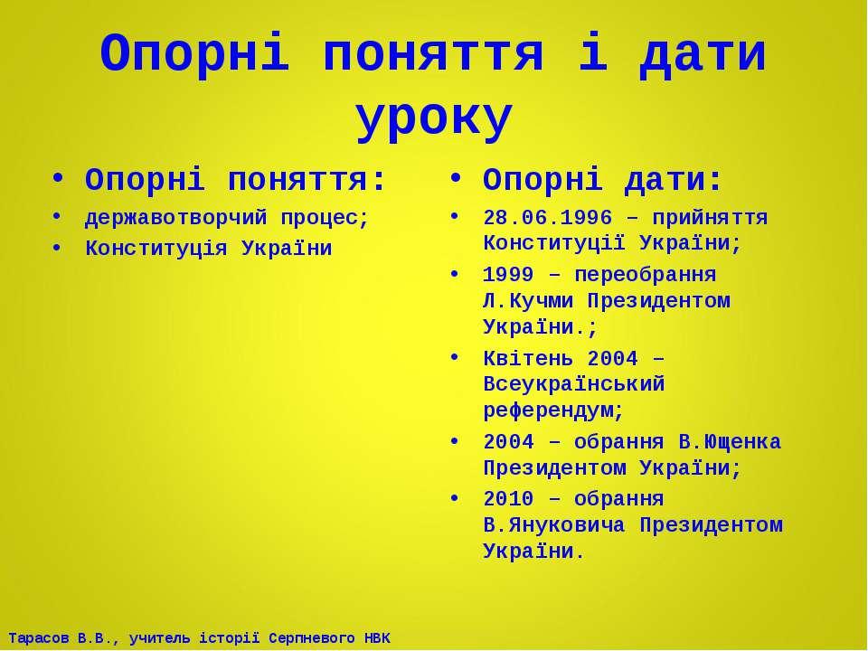 Опорні поняття і дати уроку Опорні поняття: державотворчий процес; Конституці...