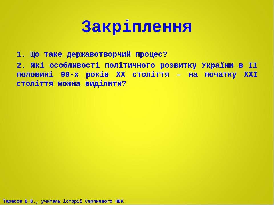 Закріплення 1. Що таке державотворчий процес? 2. Які особливості політичного ...