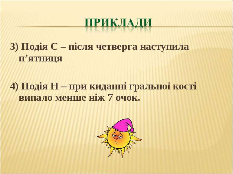 3) Подія С – після четверга наступила п'ятниця 4) Подія Н – при киданні граль...