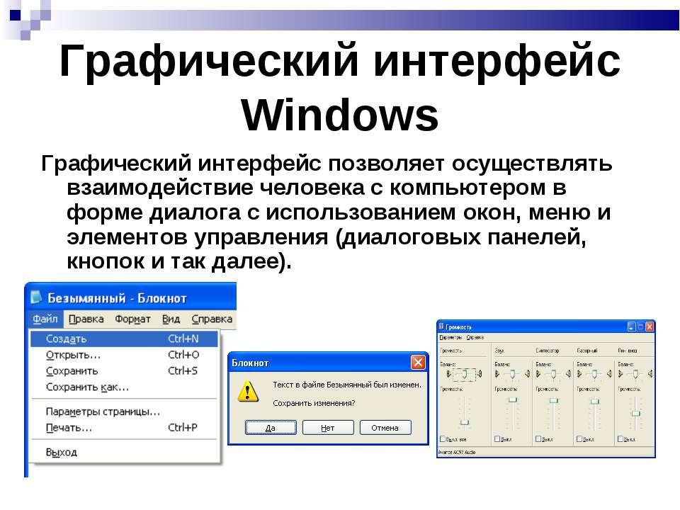 Графический интерфейс Windows Графический интерфейс позволяет осуществлять вз...