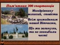 Пам'ятник 300 спартанців Мандрівнику великий, сповісти Всім громадянам нашої ...
