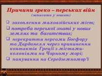 Причини греко – перських війн (записати у зошит) захоплення малоазійських міс...