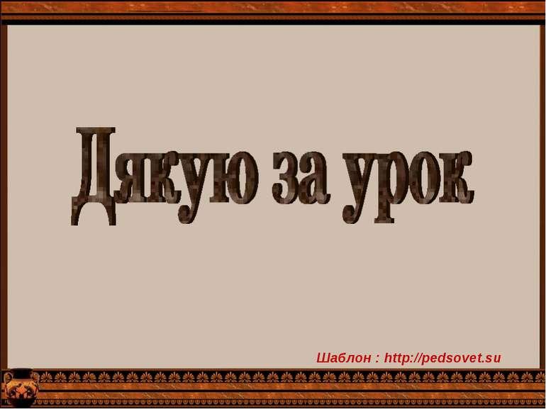 Шаблон : http://pedsovet.su