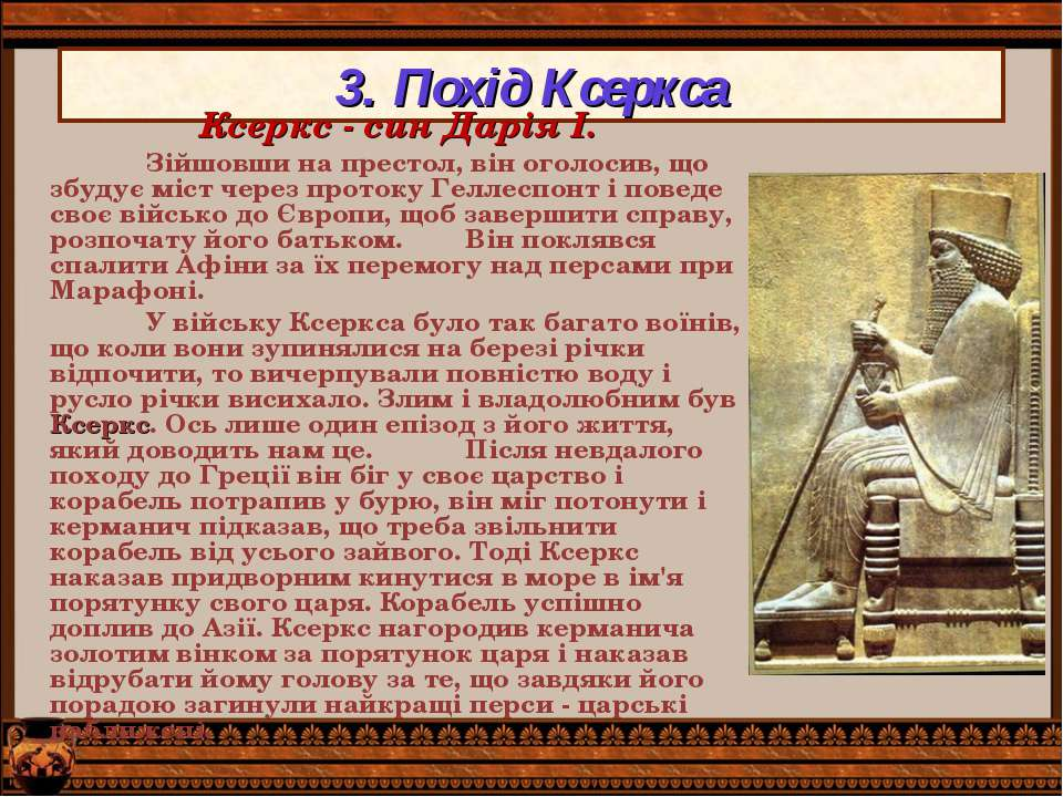 3. Похід Ксеркса Ксеркс - син Дарія I. Зійшовши на престол, він оголосив, що ...