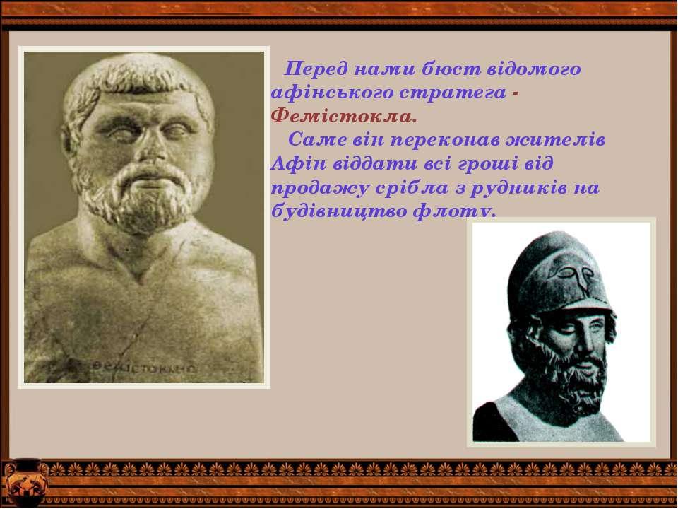 Перед нами бюст відомого афінського стратега - Фемістокла. Саме він переконав...
