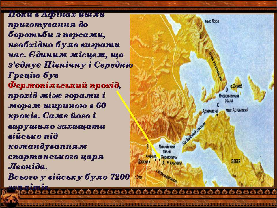 Поки в Афінах йшли приготування до боротьби з персами, необхідно було виграти...