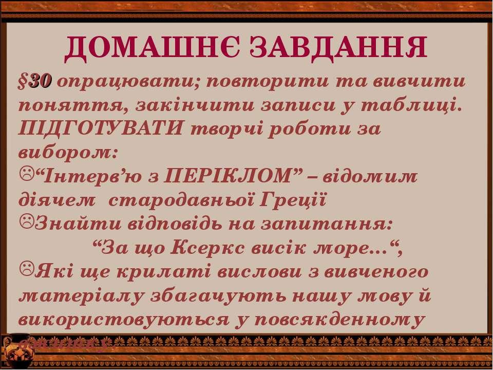 ДОМАШНЄ ЗАВДАННЯ §30 опрацювати; повторити та вивчити поняття, закінчити запи...