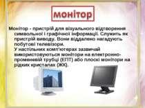 Монітор - пристрій для візуального відтворення символьної і графічної інформа...