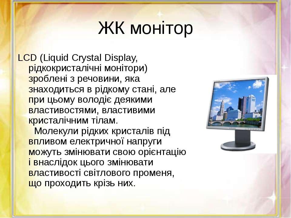 ЖК монітор LCD (Liquid Crystal Display, рідкокристалічні монітори) зроблені з...