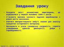 Завдання уроку Розкрити зміст економічних перетворень, що відбувалися у перші...