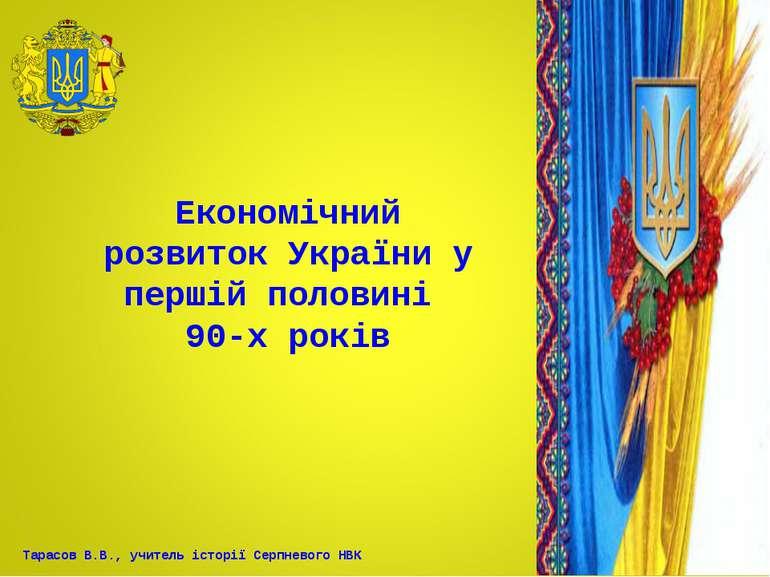 Економічний розвиток України у першій половині 90-х років Тарасов В.В., учите...