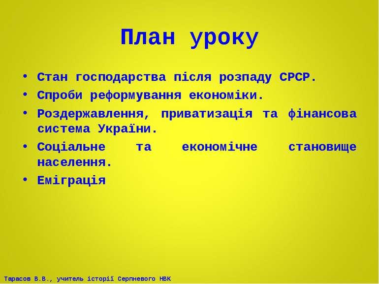 План уроку Стан господарства після розпаду СРСР. Спроби реформування економік...