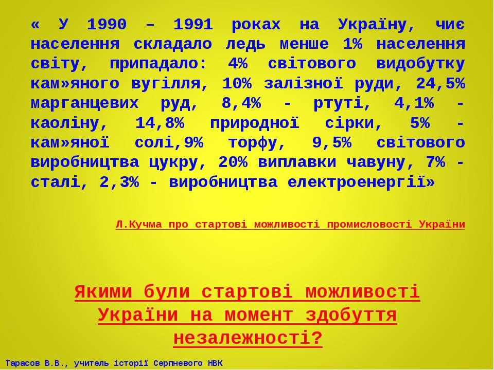 « У 1990 – 1991 роках на Україну, чиє населення складало ледь менше 1% населе...