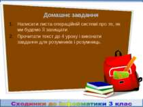 Домашнє завдання Написати листа операційній системі про те, як ми будемо її з...