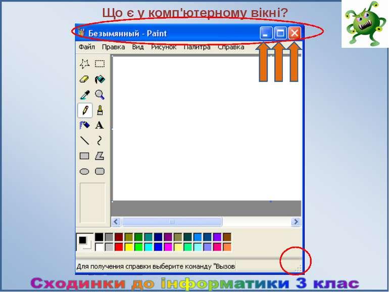 Що є у комп'ютерному вікні? Закріплення вивчених понять.