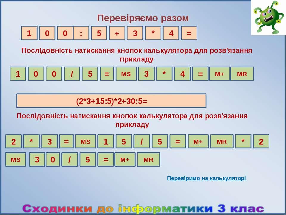 Перевіряємо разом 1 0 : 5 + 3 = 0 * 4 1 0 MS 5 / 3 M+ MR = = * 4 Послідовніст...