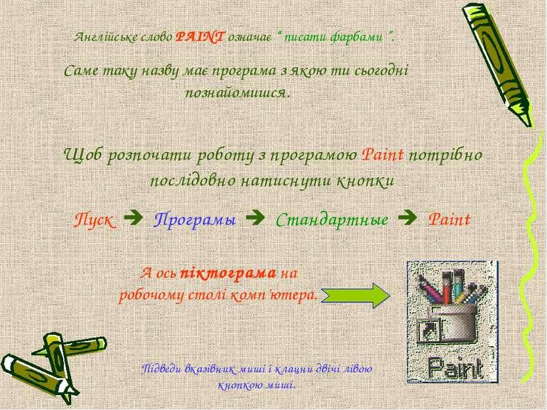 """Англійське слово PAINT означає """" писати фарбами """". Саме таку назву має програ..."""