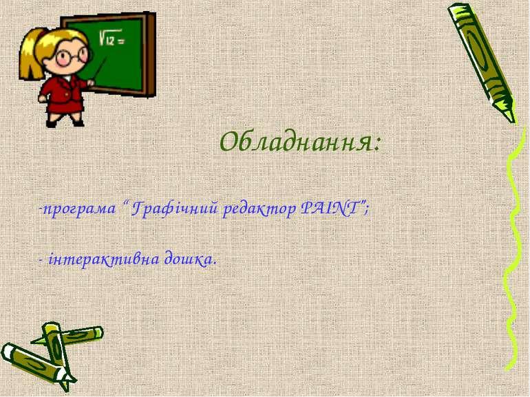 """Обладнання: програма """" Графічний редактор PAINT""""; - інтерактивна дошка."""