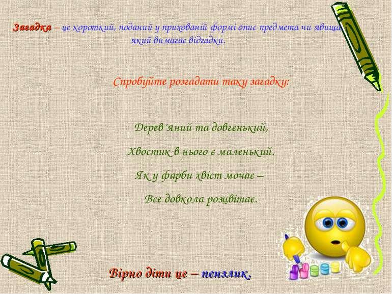 Загадка – це короткий, поданий у прихованій формі опис предмета чи явища, яки...