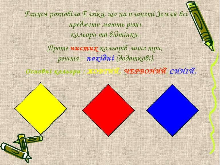 Гануся розповіла Елзіку, що на планеті Земля всі предмети мають різні кольори...