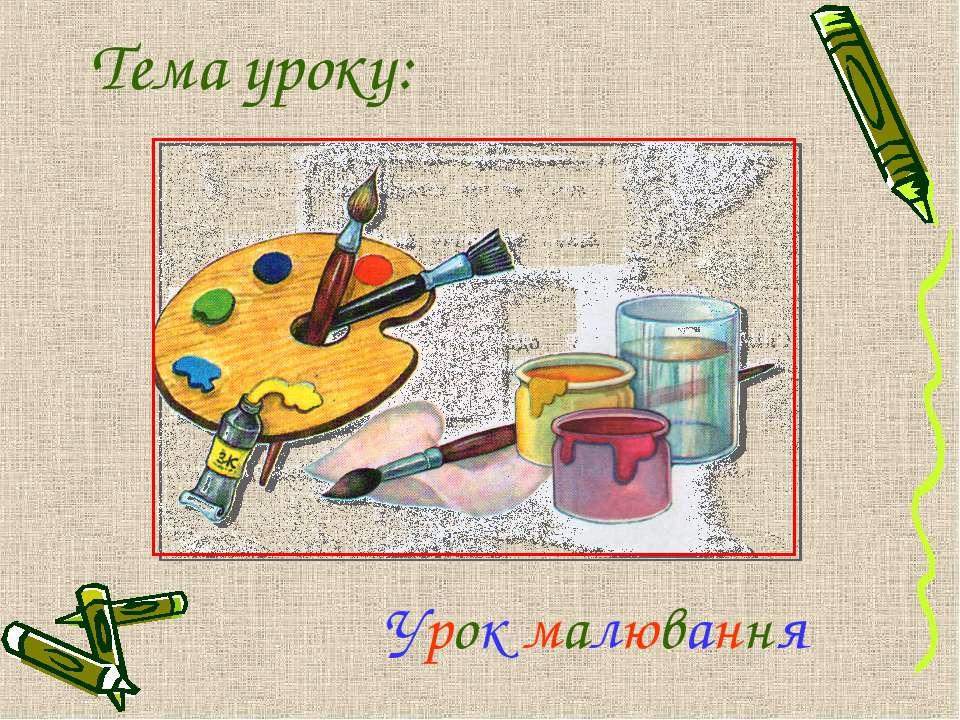 Тема уроку: Урок малювання