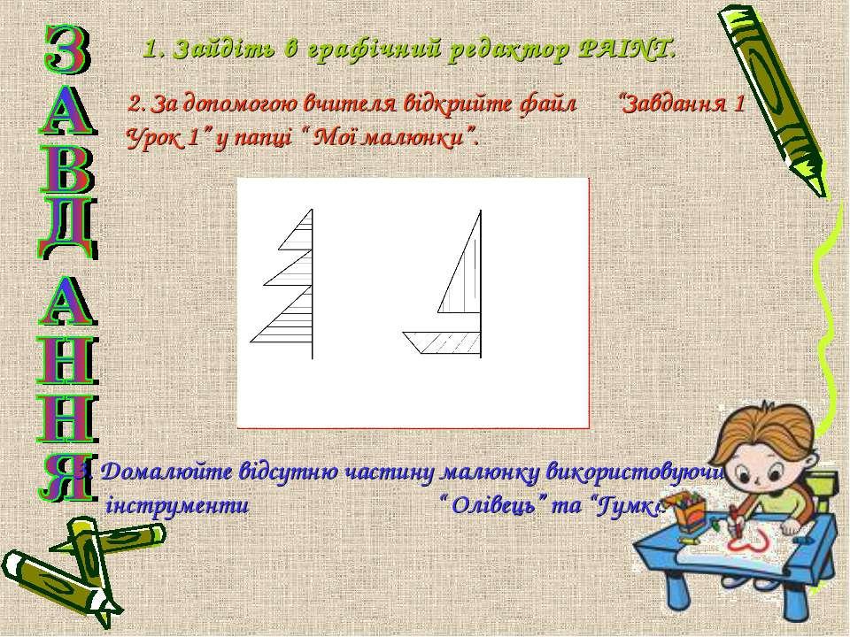 """3. Домалюйте відсутню частину малюнку використовуючи інструменти """" Олівець"""" т..."""